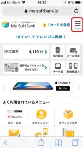 ソフトバンク メール 届か ない 【iPhone】機種変更してメール[ソフトバンク]が届かない理由と対処法